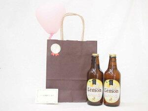 バレンタイン フルーツビール2本セット(金しゃちフルーツドラフトレモン330ml×2本(愛知県))メッセージカード ハート風船 バレンタイン
