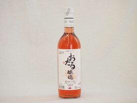 【最大2000円オフクーポン9日1:59迄】日本ワイン おたる醸造 日本産キャンベルアーリ ロゼ やや甘口 (北海道)720ml×1本