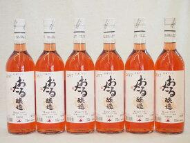 【最大2000円オフクーポン9日1:59迄】日本ワイン おたる醸造 日本産キャンベルアーリ ロゼ やや甘口 (北海道)720ml×6本