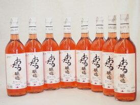 【最大2000円オフクーポン9日1:59迄】日本ワイン おたる醸造 日本産キャンベルアーリ ロゼ やや甘口 (北海道)720ml×8本
