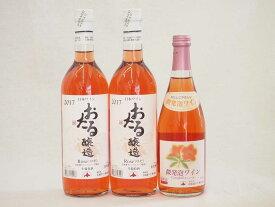 【最大2000円オフクーポン9日1:59迄】日本産葡萄100%おたるワイン3本セットロゼ2本 微炭酸ロゼ1本(北海道)