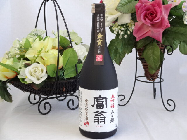 北川本家 富翁 大吟醸 全国新酒鑑評会 金賞受賞酒 720ml(京都府)