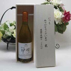 贈り物セット シャンモリワイン 勝沼産甲州 白ワイン ギフトセットK-2A 720ml 盛田甲州ワイナリー(山梨県) いつもありがとう木箱セット バレンタイン