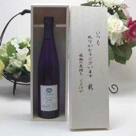 シャンモリワイン 国産ぶどう100%使用 ナイアガラ 500ml 盛田甲州ワイナリー(山梨県)いつもありがとう木箱セット 母の日 父の日