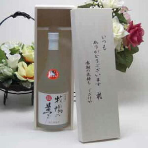 贈り物セット 大和一酒造 牛乳焼酎 牧場の夢 720ml(熊本県) いつもありがとう木箱セット