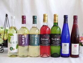 シャンモリスペシャル7本ワインセット 国産ぶどう100%使用 甘口 720ml×5本 500ml×2本 盛田甲州ワイナリー(山梨県) バレンタイン