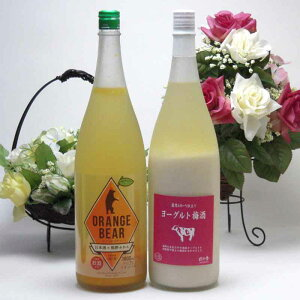 果実酒大瓶2本セット 日本酒オレンジベア(三重県)×ヨーグルト梅酒 1800ml(福岡県)×2本