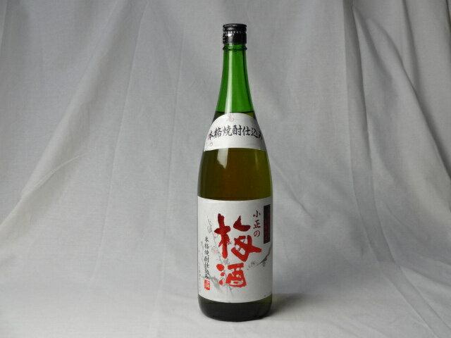 小正醸造 本格焼酎仕込み 小正の梅酒 王隠堂農園の青梅使用 1800ml