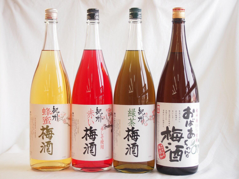 こんな梅酒福袋が欲しかったぁ 飲み比べ4本セット(中野BC 赤い梅酒 緑茶梅酒 蜂蜜梅酒 中埜酒造 おばあちゃんの梅酒) 1800ml×4本