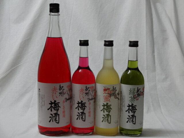 こんな梅酒福袋が欲しかったぁ 4本セット(中野BC 赤い梅酒 蜂蜜梅酒 緑茶梅酒) 1800ml+720ml×3本