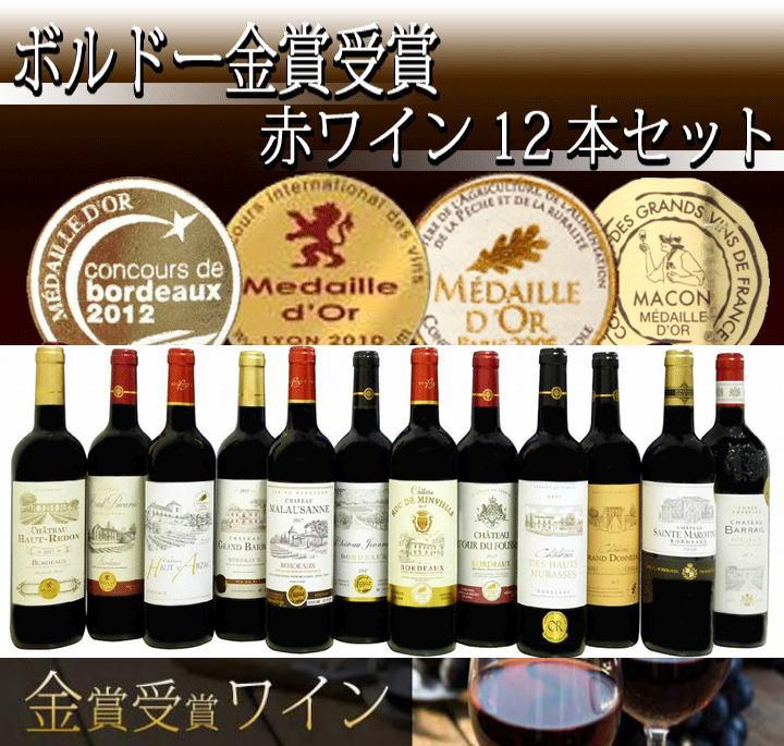 セレクション フランス金賞受賞酒 フランスワイン12本セット ( 金賞赤ワイン 12本) 750ml×12本