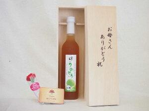 【最大2000円オフクーポン16日1:59迄】【母の日】完熟梅の味わいと日本酒のうまみをたっぷりの梅リキュール うめとろ500ml 7%奥の松酒造(福島県) お母さんありがとう木箱セット
