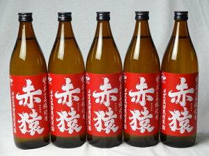 小正醸造 赤猿芋焼酎10本セット (紫芋の王様使用 あかざる) 900ml×10本 母の日 父の日