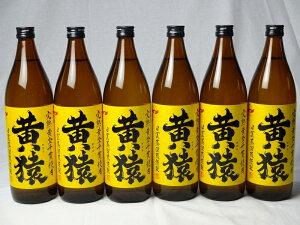 小正醸造 黄猿芋焼酎9本セット  (完熟黄金千貫使用 きざる) 900ml×9本 母の日 父の日