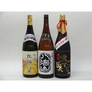 特選日本酒セット 越後杜氏の里(新潟) 八海山(新潟)スペシャル3本セット(吟醸)(純米 大吟醸)1800ml×3本