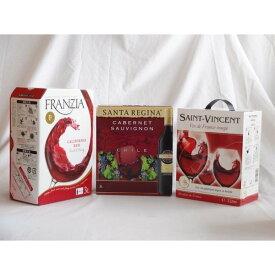 3セット カリフォルニア産チリ産フランス産大容量赤ワイン飲み比べセット(フランジア カリフォルニア 赤ワイン やや辛口 3000