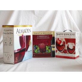 2セット カリフォルニア産チリ産フランス産大容量赤ワイン飲み比べセット(アルマデン クラシック カリフォルニア レッド 赤ワイン