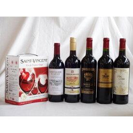 ワインセット フランス産大容量赤ワイン飲み比べセット(サン ヴァンサン ルージュ フランス 赤ワイン ミディアムボディ 3000