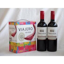 ワインセット チリ産大容量赤ワイン飲み比べセット(ヴィアヘロ 赤ワイン ミディアムボディ 3000ml テラ・スル カベルネ