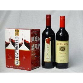 イタリア産大容量赤ワイン飲み比べセット(カヴィロ タヴェルネッロ ロッソ イタリア 赤ワイン 3000ml チェヴィコ ブルーサ