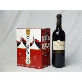 イタリア産大容量赤ワイン飲み比べセット(カヴィロ タヴェルネッロ ロッソ イタリア 赤ワイン 3000ml ブォン ファットーレ