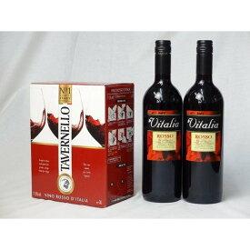 ワインセット イタリア産大容量赤ワイン飲み比べセット(カヴィロ タヴェルネッロ ロッソ イタリア 赤ワイン 3000ml ヴィタ