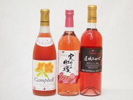 ワインセット 国産甘口ロゼワイン3本セット(完熟赤ナイアガラ コンコード 遅摘みロゼ) 国産ぶどう100%使用 500ml×1本