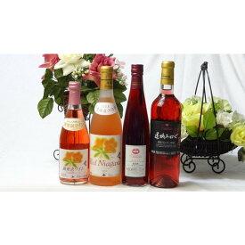 ワインセット 国産甘口ロゼワイン4本セット(微発泡ワイン 完熟赤ナイアガラ コンコード 遅摘みロゼ) 国産ぶどう100%使用 5