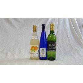 ワインセット 国産甘口白ワイン3本セット(ナイアガラ 完熟ナイアガラ 甲州遅摘み) 500ml×1本 720ml×2本(山梨県母の日 父の日
