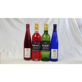 ワインセット 国産甘口ロゼ×白ワイン4本セット(コンコード 甲州遅摘みロゼ 甲州遅摘み白 ナイアガラ) 500ml×2 720m