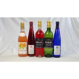 ワインセット 国産甘口ロゼ×白ワイン5本セット(完熟ナイアガラ赤 コンコード 甲州遅摘みロゼ 甲州遅摘み白 ナイアガラ) 500