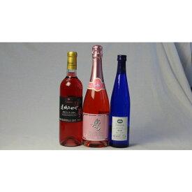 ワインセット 国産甘口ワイン3本セット(遅摘みロゼ おたる ナイアガラ) 500ml×1 720ml×2本(山梨県 北海道)