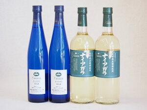 日本産ナイアガラワイン4本セット 720ml×2本 500ml×2本