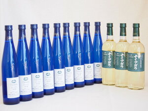 日本産ナイアガラワイン12本セット 720ml×3本 500ml×9本