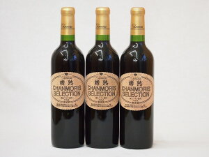 樽熟赤ワイン カベルネ・ソーヴィニョン(フルボディ) 720ml×3