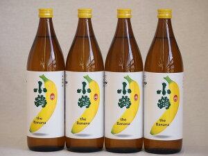 バナナのような甘い香り ワイン酵母小鶴theBanana(鹿児島県)900ml×4