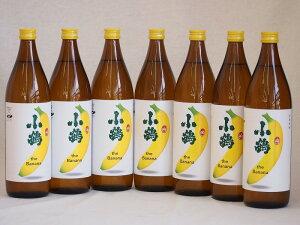 バナナのような甘い香り ワイン酵母小鶴theBanana(鹿児島県)900ml×7