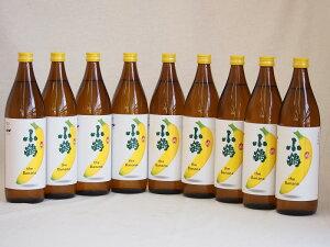 バナナのような甘い香り ワイン酵母小鶴theBanana(鹿児島県)900ml×9