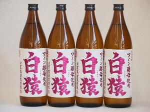 ワイン酵母使用本格麦焼酎 白猿 小鶴(鹿児島県)900ml×4