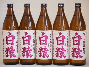 ワイン酵母使用本格麦焼酎 白猿 小鶴(鹿児島県)900ml×5