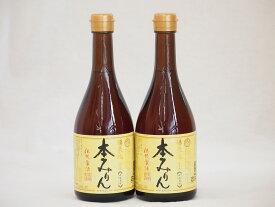 白扇酒造 国産のもち米と米麹 福来純 伝統製法熟成本みりん(岐阜県) 500ml×2