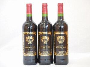 フランス赤ワイン シェルヴィーユ ・ルージュ 750ml×3