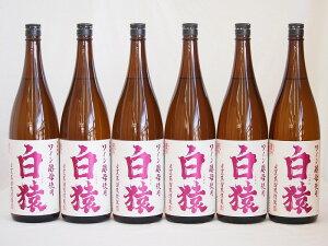 ワイン酵母使用本格麦焼酎 白猿 小鶴(鹿児島県)1800ml×6