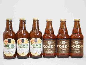 フルーツドラフト×コエドkyaraビール アプリコット&オレンジ 金しゃちビール(愛知県)330ml×6本