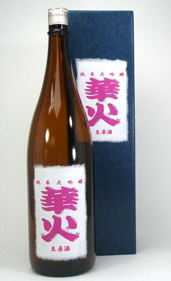 量り売り純米大吟醸華火生原酒1800ml