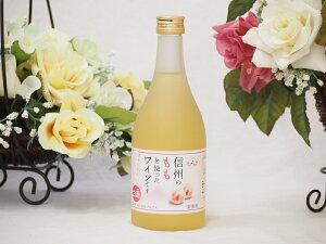 信州ももフルーツワイン alc4% 甘口(長野県)500ml×1