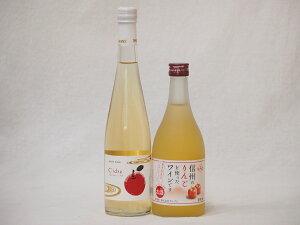 日本のシードルセット Cidre 青森弘前産りんご使用(京都府) 信州りんごフルーツワイン(長野県)500ml×2