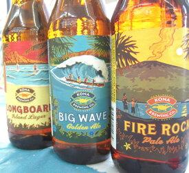 コナビール飲み比べ3本セット ハワイNO.1の本格的麦芽100%ビールセット
