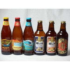 クラフトビールパーティ6本セット 名古屋赤味噌ラガー330ml 金しゃちピルスナー330ml 金しゃちアルト330ml ハワイコ