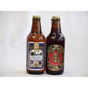 クラフトビールパーティ2本セット 金しゃちピルスナー330ml 名古屋赤味噌ラガー330ml
